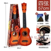 吉他 尤克里里初學者兒童仿真小吉他玩具彈奏音樂男孩女孩樂器寶寶禮物T 2色 交換禮物