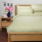 簡家居 草木綠 床包 單人兩件組 精梳棉 台灣製 伊尚厚生活美學