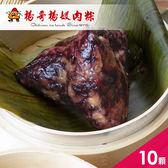 《好客-楊哥楊嫂肉粽》紫米粽(10顆/包)(免運商品)_A052003