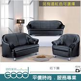 《固的家具GOOD》177-1-AK 701型黑色沙發/整組/黑色/不含抱枕【雙北市含搬運組裝】