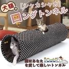 [寵樂子]《寵喵樂》單層點點螺旋貓玩具 / 貓隧道 - 咖啡色