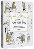 寫給年輕人的古典音樂小史:連乖戾的貝多芬都萌得不要不要