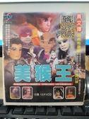 挖寶二手片-U01-076-正版VCD-布袋戲【黃文擇經典布袋戲 美猴王 第1-15集 15碟】-