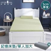 House Door 防蚊防螨表布記憶床墊5cm超值組-單大3.5尺亮檸黃