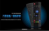 【保固一年 高階 語音版】MX3 語音飛鼠 空中飛鼠 無線遙控器 安卓遙控器 紅外飛鼠 2.4G 安博