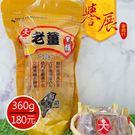 【譽展蜜餞】老薑黑糖塊360g/180元