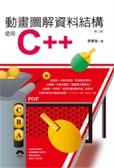 (二手書)動畫圖解資料結構:使用C++(第三版)