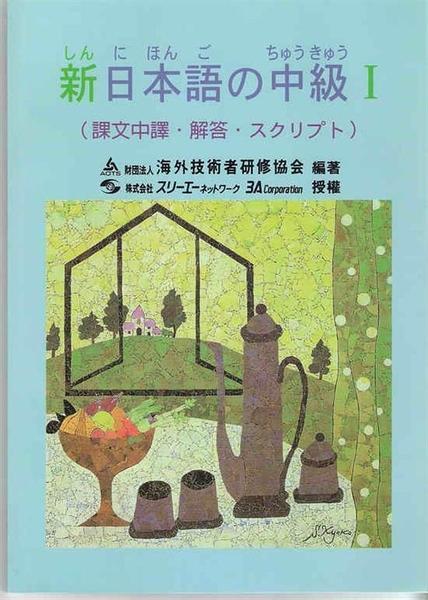 (二手書)新日本語の中級I 課文中譯、解答