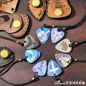 彈片DES黑檀木吉他撥片吊墜 撥片項鍊訂製刻字情人節生日禮物 艾美時尚衣櫥