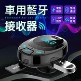 【藍牙擴充!PD快充】高檔免持藍牙音樂撥放 雙USB車充-手機音樂撥放器