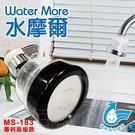 水摩爾二代沖力增強專利面板款/三段增壓省水花灑噴灑頭 /浴室廚房360度水龍頭加壓器MS-183 (1顆)
