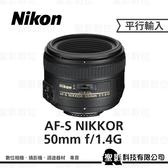 Nikon AF-S 50mm f/1.4G 大光圈標準鏡頭 F1.4G 3期零利率【平行輸入】WW