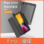 蘋果 iPad Pro 12.9 2018 2020 三折荔枝紋 平板保護套 智能休眠 平板皮套 ipad保護套