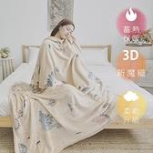 『3DFL14』3D立體法蘭絨魔織毯-150x200公分【獨家專利3D立體新工藝】 四季毯 保暖毯 舒柔毯