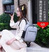 攝影背包-雙肩相機包男女小型攝影包輕便多功能休閒單反背包5D4 80D 7D 6D2 多麗絲