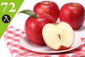 【優果園】美國富士蘋果★72入/箱★每顆約270g