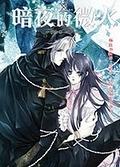 二手書博民逛書店 《Blood X Blood 06 番外篇 暗夜的微火》 R2Y ISBN:9862841761│妖舟