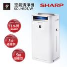 【夜間限定】SHARP 夏普 KC-JH50T 日製 空氣清淨機 晶鑽黑