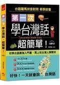 第一次學台灣話,超簡單 好快!一天就會說台灣話(附MP3)