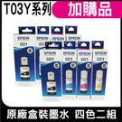T03Y 四色二組 原廠盒裝