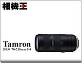 ★相機王★Tamron A034 70-210mm F4 Di VC USD〔Nikon版〕公司貨【接受預訂】