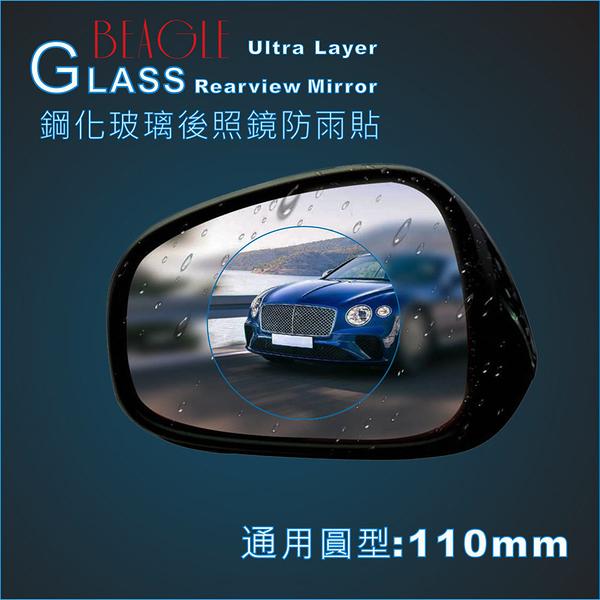 BEAGLE 9H多層鍍膜鋼化玻璃後照鏡防雨貼 防雨水/指紋/油汙/灰塵/耐刮-適用汽車/機車台灣首創