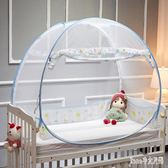 嬰兒蚊帳 蒙古包免安裝寶寶兒童蚊帳通用雙門有底大號小孩LB2500【Rose中大尺碼】