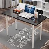 電腦桌 折疊桌子擺攤小方桌長條桌簡易餐桌家用長方形書桌地推租房便攜式 星河光年DF