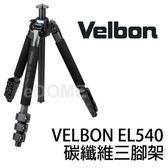 VELBON EL 540 附 VIFOX CB1300 贈腳架套 (24期0利率 免運 立福公司貨) EL Carmagne 540 碳纖維三腳架