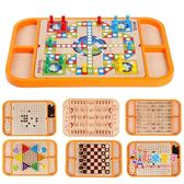 多功能桌面游戲兒童飛行棋跳棋五子棋國際象棋圍棋親子益智類玩具