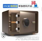 保險箱歐奈斯保險櫃家用小型25cm指紋密碼保險箱報警辦公全 大宅女韓國館YJT