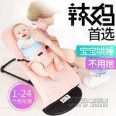 嬰兒搖搖椅躺椅安撫椅搖籃椅新生兒寶寶平衡搖椅哄娃哄睡神器 IGO