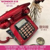 保固一年【旺德原廠 WT-05】工業復古造型來電顯示 具鬧鐘貴賓勿打擾功能家用室內電話有線電話