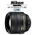 3C LiFe NIKON 尼康 AF-S NIKKOR 85mm F1.8G 鏡頭 國祥公司貨
