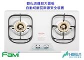 HOSUN豪山 瓦斯爐系列 雙口歐化檯面爐 ST-2077S 不鏽鋼