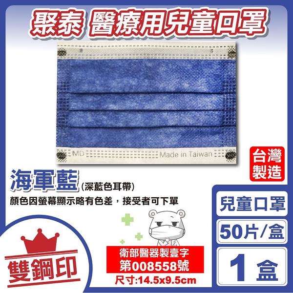 聚泰 聚隆 雙鋼印 兒童醫療口罩 醫用口罩 (海軍藍) 50入/盒 (台灣製 CNS14774) 專品藥局【2017305】