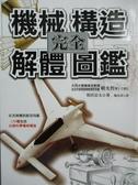 【書寶二手書T6/科學_GBM】機械構造完全解體圖鑑_和田忠太
