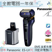 【一期一會】【日本代購】日本 Panasonic國際牌 ES-LV7C 頂級電鬍刀 浮動五刀頭 LV7C 日本直送