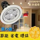 led崁燈  可調角度5吋 孔徑15公分 配24w par30 室內投射燈杯