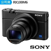 【南紡購物中心】Sony DSC-RX100VI RX100M6 數位相機 公司貨