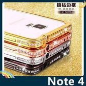 三星 Note 4 N910 奢華水鑽金屬邊框 鋁合金電鍍貼鑽 前+後卡扣式組合款 保護套 手機套 手機殼