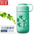 【香港RELEA物生物】410ml哈尼幸運耐熱玻璃杯(薄荷綠)