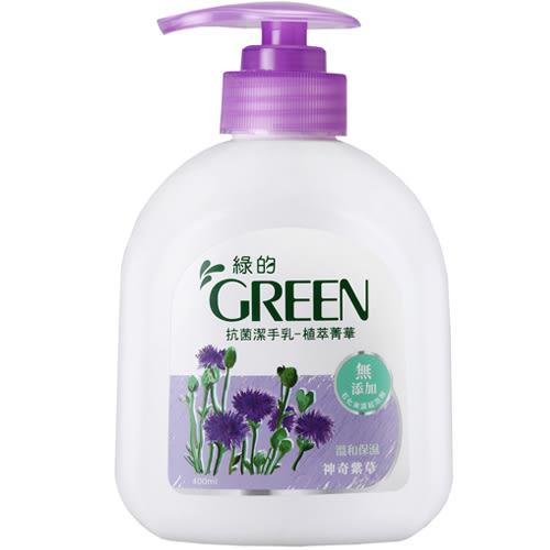 綠的抗菌潔手乳植萃菁華神奇紫草