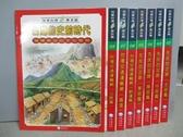 【書寶二手書T5/歷史_JGG】兒童台灣歷史篇_共8本合售_台灣的史前時代等_附殼