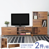 YoStyle 日和客廳二件組(柚木色) 電視櫃 視廳櫃 收納櫃 展示櫃 置物櫃 矮櫃 書櫃