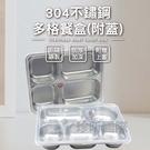 免運【珍昕】304不鏽鋼多格餐盒附蓋(長約22cmx寬約28cmx高約4cm)便當盒/餐盤/飯盒分隔