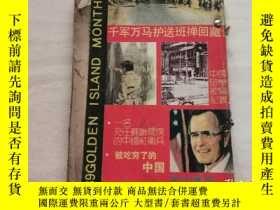 二手書博民逛書店民國原版舊書(東方雜誌)第31卷罕見第19號 一厚冊 如圖Y12439