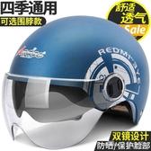 (快出) 頭盔電動電瓶摩托車頭盔灰男女士夏季四季半盔機車可愛夏天全盔安全帽