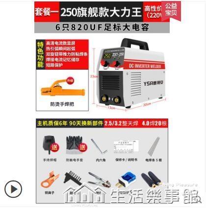 電焊機250 315家用 220v380v兩用全自動雙電壓便攜式小型全銅焊機NMS【樂事館新品】