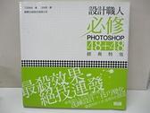 【書寶二手書T5/電腦_DNO】設計職人必修 Photoshop 48 + 48 經典特效_下田和政